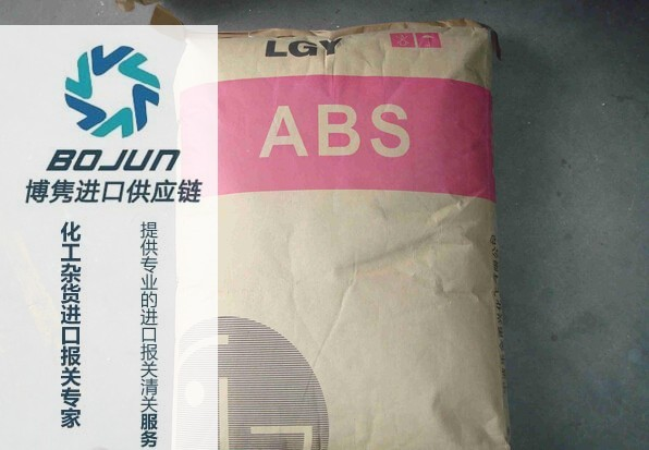 广州ABS树脂进口报关代理清关流程手续费用博隽