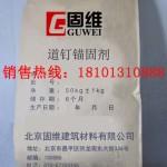 供应干粉锚固剂施工工艺