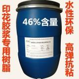 TY高弹性高抗粘胶浆乳液