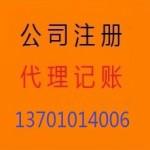 北京五证合一 企业变更增资 代理记账 代办社保 收转执照