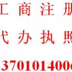 丰台注册公司 代办公司执照 北京一般纳税人审批
