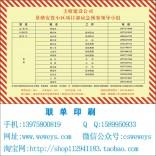 湖南长沙无碳单据表格联单印刷,现金券打码供应,价低质优