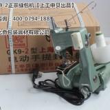 供应GK9-2手提式电动封包机