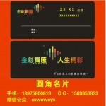湖南常德特种名片、卡片印刷,优惠券、现金券订制,欢迎咨询