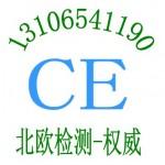 无线移动硬盘CE认证/家用浴缸EN14516测试报告