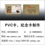 湖南岳阳PVC名片、特种高端名片印刷,贺卡、代金券订制,欢迎