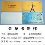 湖南长沙PVC卡、PVC透明名片印刷,特价券打跳码供应,价低