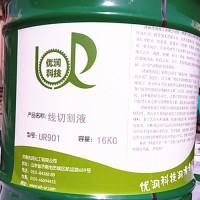 上海优质线切割液生产厂家销售