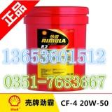 正品壳牌劲霸R2 红壳15W-40 20W-50 柴油机油