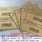 湖南长沙易碎签、PVC标签印刷,各类证书烫金供应,价低质优