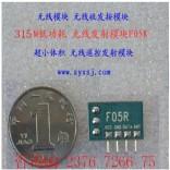 安阳低功耗无线发射模块 F05R