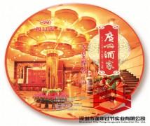 中秋广州酒家利口福月饼批发深圳市逢年过节实业