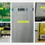 湖南长沙电容电阻电位器喷码机与小家电标签防伪喷码机
