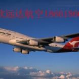 青岛至西安樱桃空运  青岛至长沙樱桃空运