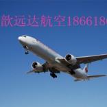 青岛至北京空运樱桃 青岛至福州空运樱桃