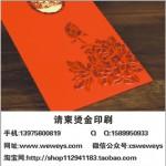 湖南长沙成品红包袋、台历烫金供应,抽奖券打跳码订制,价格合理