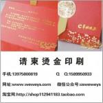 湖南岳阳档案袋、文件袋定制,红包袋、房卡套印刷,欢迎咨询