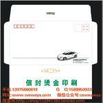 湖南长沙各类信封、信纸订制,收据联单、更签印刷,价低质优