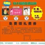 湖南长沙单据表格无碳联单印刷,优惠券打编码供应,价低质优
