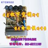 正品全新原装松下空调电脑板A743687/3616/3606