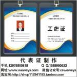 湖南长沙文具标签、产品吊牌印刷,出入证打编码订购,价低质优