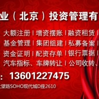 注册营业执照 特殊行业许可证 北京公户车指标 需要什么 丛林