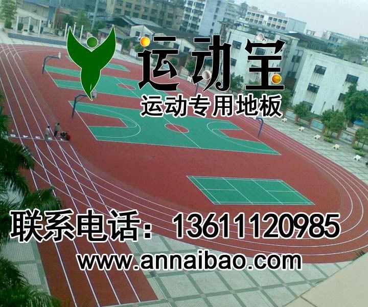 室外排球场专用pvc地胶板卷材 奥利奥室外弹性运动地板厚度