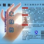 湖南长沙产品商标烫金、不干胶标签印刷,代金券编打码订制,价低