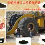 45/65-39轮胎保护链 平地机轮胎保护链 防滑链