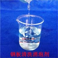 玉恒消泡剂Y-602钢板清洗消泡剂耐强酸强碱