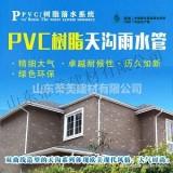 蒂美DMI供应屋檐排水槽 PVC树脂落水系统 PVC雨水管