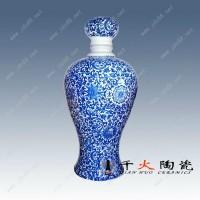 景德镇青花瓷酒瓶厂家,青花瓷酒瓶价格,陶瓷酒瓶1斤装