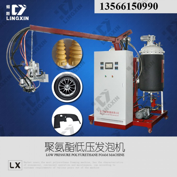 供应领新聚氨酯PU汽车轮胎内壁低压发泡机