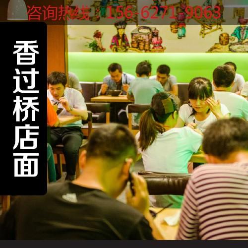 传统米线店加盟店