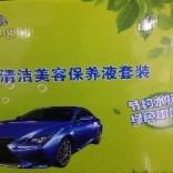 唐山品牌好的无水洗车液供应厂家  内鑫车源