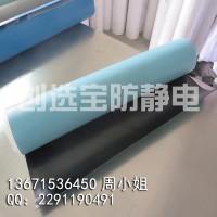 专业生产 亮光抗静电胶皮台垫 浅蓝色现货供应 CTI检测证书