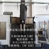 常熟CNC机床大修 台湾胜辉加工中心精度恢复