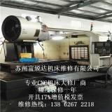 昆山CNC机床维修,协鸿1060加工中心大修