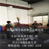 上海CNC机床维修 油路重新安装