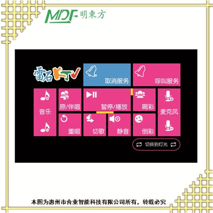供应德宏 KTV彩色电容屏 KTV客房控制面板