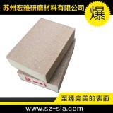 大量供应 标准砂磨砖 海绵砂 高级海绵砂
