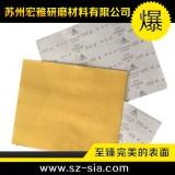 长期供应 1962抛光砂纸 优质砂纸 打磨砂纸