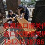 深圳家具 红木沙发进口报关代理