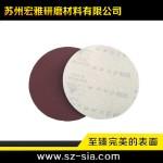 长期供应 1913打磨砂碟  耐水磨砂碟 高品质砂碟