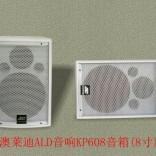 ALD厂家直销8寸专业音箱