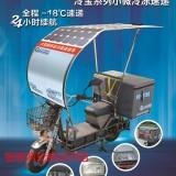 电动三轮二轮冷藏车,移动冷箱,智恩拔掉电源也可以打冷生鲜电商