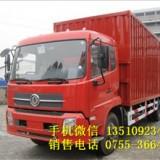 惠州淡水东风天龙冷藏车经销商网站