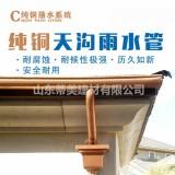 厂家生产优质纯铜落水系统 铜成品天沟 纯铜雨水管