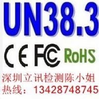 UN38.3�ǡ����Ϲ�Σ����Ʒ��������ͱ��ֲᡷ��3����3