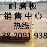 14mm厚耐磨板价格行情13820919386